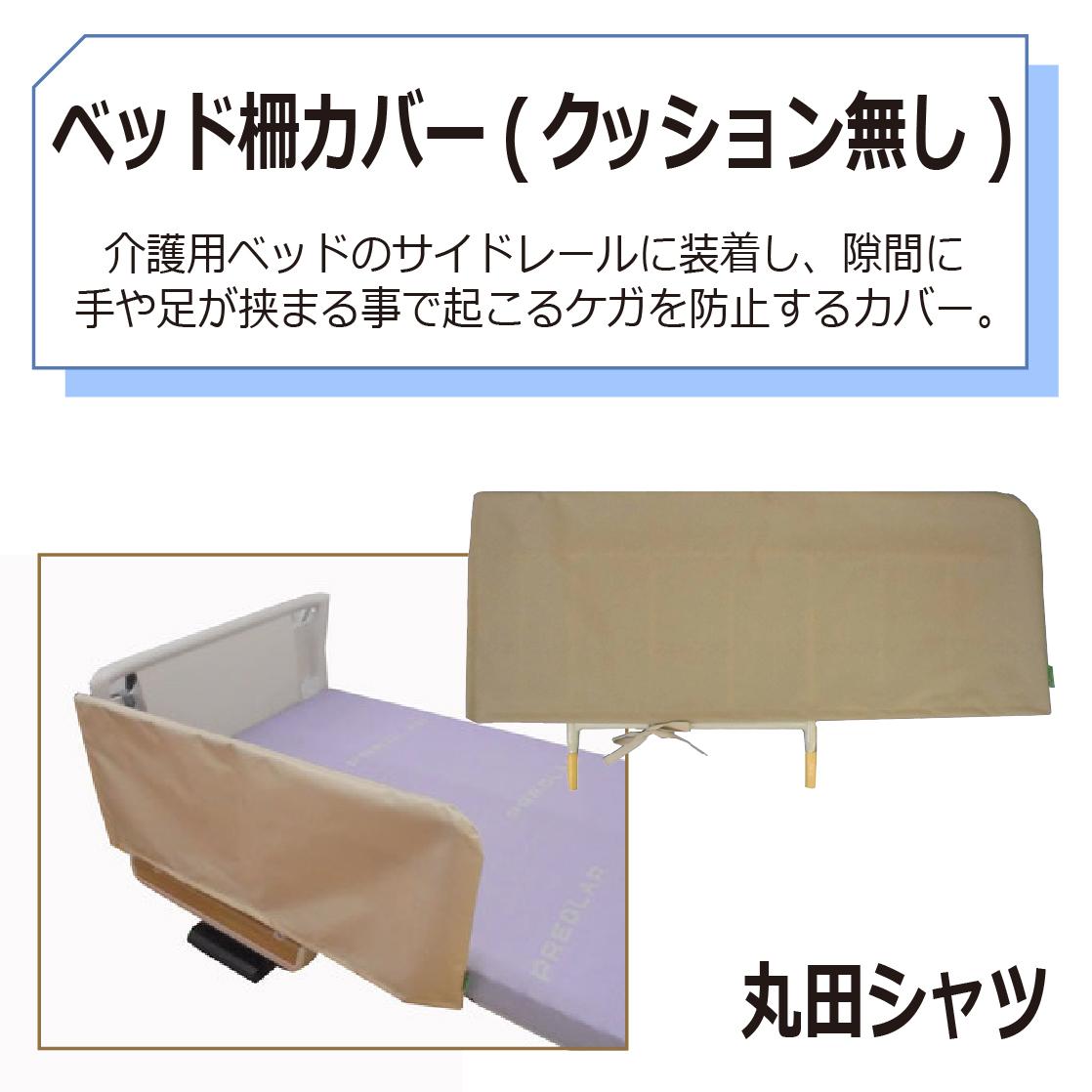 ベッド柵カバー(クッション無し)