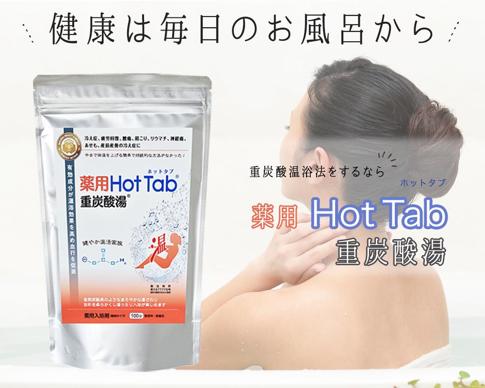 重 炭酸 温浴